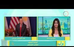 8 الصبح - قمة مصرية أمريكية في نيويورك على هامش اجتماعات الأمم المتحدة