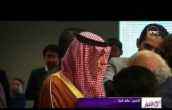 الأخبار - الجبير : على قطر وقف دعمها للإرهاب والتطرف والتدخل في شئون الدول الأخرى
