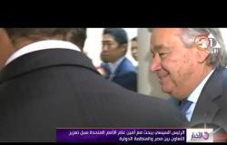 الأخبار - الرئيس السيسي يبحث مع أمين عام الأمم المتحدة سبل تعزيز التعاون بين مصر والمنظمة الدولية