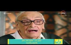 """8 الصبح - فقرة أنا مصري عن النجم الكبير  """" جميل راتب """" مشوار فني حافل بالأعمال والأمجاد"""