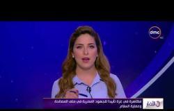الأخبار - مظاهرات في غزة تأييداً للجهود المصرية في ملف المصالحة وعملية السلام