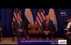الأخبار - قمة مصرية أمريكية بين الرئيس السيسي ونظيره دونالد ترامب في نيويورك