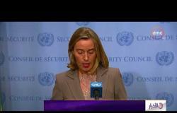 الأخبار - اجتماع لوزراء الخارجية الدول الموقعة على اتفاق إيران النووي في نيويورك