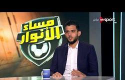 مساء الأنوار - عبد الله الشامي يتحدث عن كواليس انتقاله للأهلي