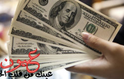 سعر الدولار اليوم الجمعة 22 سبتمبر 2017 بالبنوك والسوق السوداء