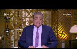 مساء dmc - | انتخاب مصر لرئاسة مجموعة الــ 77 والصين للمرة الثالثة |