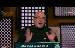 الشيخ خالد الجندى: الزواج المدنى وسيلة للقفز على الدين