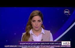 الأخبار - الرئيس الإراني يتحدى الولايات المتحدة وأكد أنه يعتزم على تعزيز قدرتهم الصاروخية