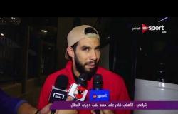 ملاعب ONsport - تصريحات شريف إكرامى حارس مرمى فريق الاهلى عقب الفوز على الترجى