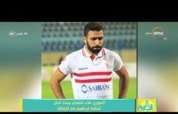 8 الصبح - السوري علاء الشبلي يجدد أمال أسامة إبراهيم مع الزمالك