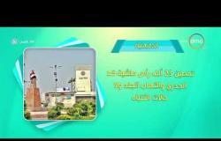 8 الصبح - فقرة أحسن ناس | أهم ما حدث في محافظات مصر بتاريخ 25-9-2017
