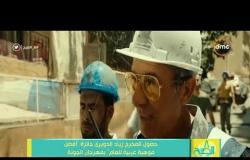 """8 الصبح - حصول المخرج زياد الدويري جائزة """" أفضل موهبة عربية للعام """" بمهرجان الجونة"""