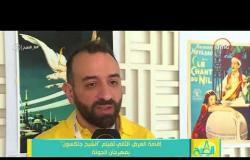 """8 الصبح - لقاء مع المخرج / عمرو سلامة والحديث عن فيلم """" الشيخ جاكسون """""""
