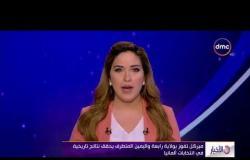 الأخبار - ميركل تفوز بولاية رابعة واليمين المتطرف يحقق نتائج تاريخية في انتخابات ألمانيا