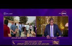 مساء dmc - مداخلة النائب | جاسم محمد جعفر | عضو مجلس النواب العراقي من المكون التركماني |