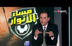 مساء الأنوار - حصاد الأسبوع .. عماد النحاس وخالد جلال