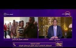"""مساء dmc - مداخلة """" كفاح محمود """" المستشار الاعلامي لرئيس إقليم كردستان"""