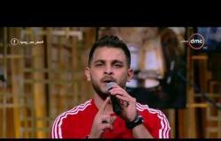 مساء dmc - النجم محمد رشاد يبدع بأغنية | يا أحلى اسم في الوجود |