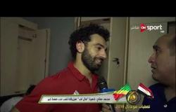 """محمد صلاح : """"أهنئ الشعب المصري وأتمنى أن نحقق إنجاز في كأس العالم """""""