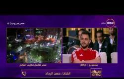 مساء dmc - مداخلة الفنان | حسن الرداد | وفرحته بتأهل منتخب مصر لروسيا 2018
