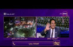 """مساء dmc - مداخلة الفنانة الجميلة """" يسرا """" مبروك عليكوا وعلينا الوصول بالتأهل"""