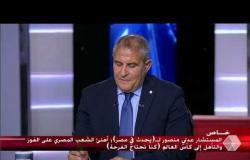 المستشار عدلي منصور: كنا نحتاج الفرحة وأشتاق لعودة الجماهير إلى المدرجات