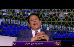مساء dmc - مداخلة الحاجة | ياسمين الخيام | وفرحتها بتأهل منتخب مصر لروسيا 2018
