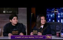 مساء dmc - الاعلامي أسامة كمال و | مساء dmc | يستضيف نجلي أحد الشهداء