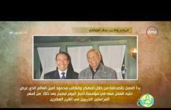 """8 الصبح - فقرة أنا المصري عن ( الروائي والأديب """" جمال الغيطاني """" )"""