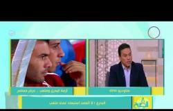 8 الصبح - كابتن / حسام البدري : لا أتعمد استبعاد عماد متعب ومصلحة الفريق فوق كل اللاعبين