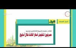 8 الصبح - أهم وآخر أخبار الصحف المصرية اليوم في دقائق بتاريخ 20 - 10 - 2017