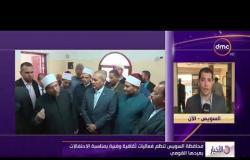 الأخبار - كريم الشيخ مراسل dmc من السويس يكشف أخر مستجدات الاحتفال بالعيد القومي للمدينة