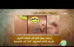 """8 الصبح - فقرة أحسن ناس عن """" عباس العقاد .. عملاق الفكر العربي """""""