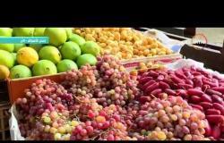 """8 الصبح - كاميرا """" 8 الصبح """" ترصد أسعار الفاكهة والخضروات من أحد الأسواق بالقاهرة"""