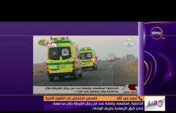 """الأخبار- الداخلية """"استشهاد وإصابة عدد من رجال الشرطة خلال مداهمة إحدى البؤرالإرهابية بطريق الواحات """""""