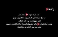 شبكة قنوات أون تنعي شهداء مصر الأبطال من رجال الشرطة في حادث الواحات الإرهابي