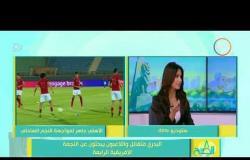"""8 الصبح - مشير عثمان """" نجم الأهلي السابق """" :  التشكيل الأمثل للنادي الأهلي أمام النجم الساحلي"""