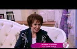 """السفيرة عزيزة - سميرة أحمد تتحدث عن دورها في فيلم """" الخرساء """""""