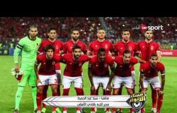 مساء الأنوار - سيد عبد الحفيظ يوضح موقف المصابين بالأهلي وموعد ذهاب نهائي أبطال افريقيا