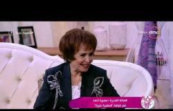 """السفيرة عزيزة - سميرة أحمد """" الجيل الجديد مدلعين أكتر دلوقتي """""""