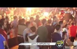 """مساء الأنوار - مدحت شلبي : """"يبقى الأهلي هو باعث السعادة والأمل في نفوس الملايين"""""""