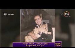 """مساء dmc - """" كاميرا البرنامج """" في منزل النقيب عمرو صلاح بطل معركة الواحات """""""