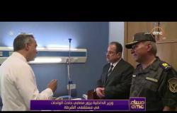 مساء dmc - | وزير الداخلية يزور مصابي حادث الواحات في مستشفى الشرطة |