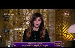 مساء dmc - مداخلة العميد   خالد عكاشة   عضو المجلس القومي لمكافحة الارهاب  