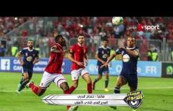 """مساء الأنوار - حسام البدري : """"التركيز وراء نحقيق الفوز العريض ولا يوجد بديل لأزارو"""""""