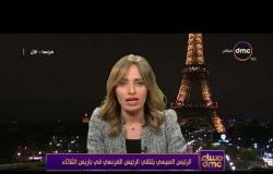 مساء dmc -   الرئيس السيسي يلتقي الرئيس الفرنسي في باريس الثلاثاء  