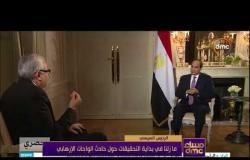 مساء dmc - الرئيس السيسي | مواجهة الارهاب يحتاج جهد مشترك والعالم كله يدفع ثمن ويلات الارهاب |