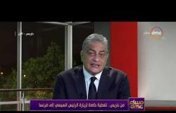 مساء dmc - الاعلامي أسامة كمال | شعبية الرئيس السيسي كبيرة جداً لأن الشعب الفرنسى يعاني من الارهاب |