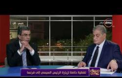 مساء dmc - ياسر رزق | هناك إدراك لمكانة مصر من قبل الجانب الفرنسي |