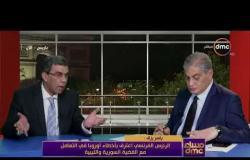 مساء dmc -ياسر رزق | ليبيا كانت مسرحاً للهجرة غير الشرعية لأوروبا ثم تحولت لمصدر للعناصر الارهابية |